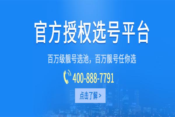昆明企业400电话怎么申请(请问昆明企业400电话如何办呢)