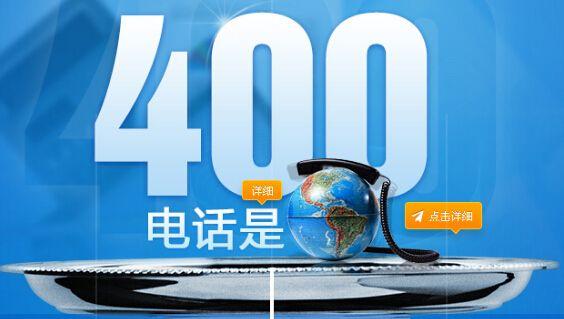 上海申请400电话多少钱(上海400电话到哪里申请比较好)
