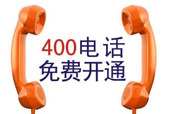 比如摩托诺拉和诺基亚,三星等公司,800电话现在也不直接公布了,都改成400电话了。[企业办理400电话的原因有哪些