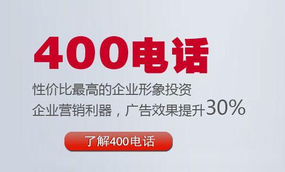 400电话的办理是否免费(免费400电话到哪里可以办理吖)